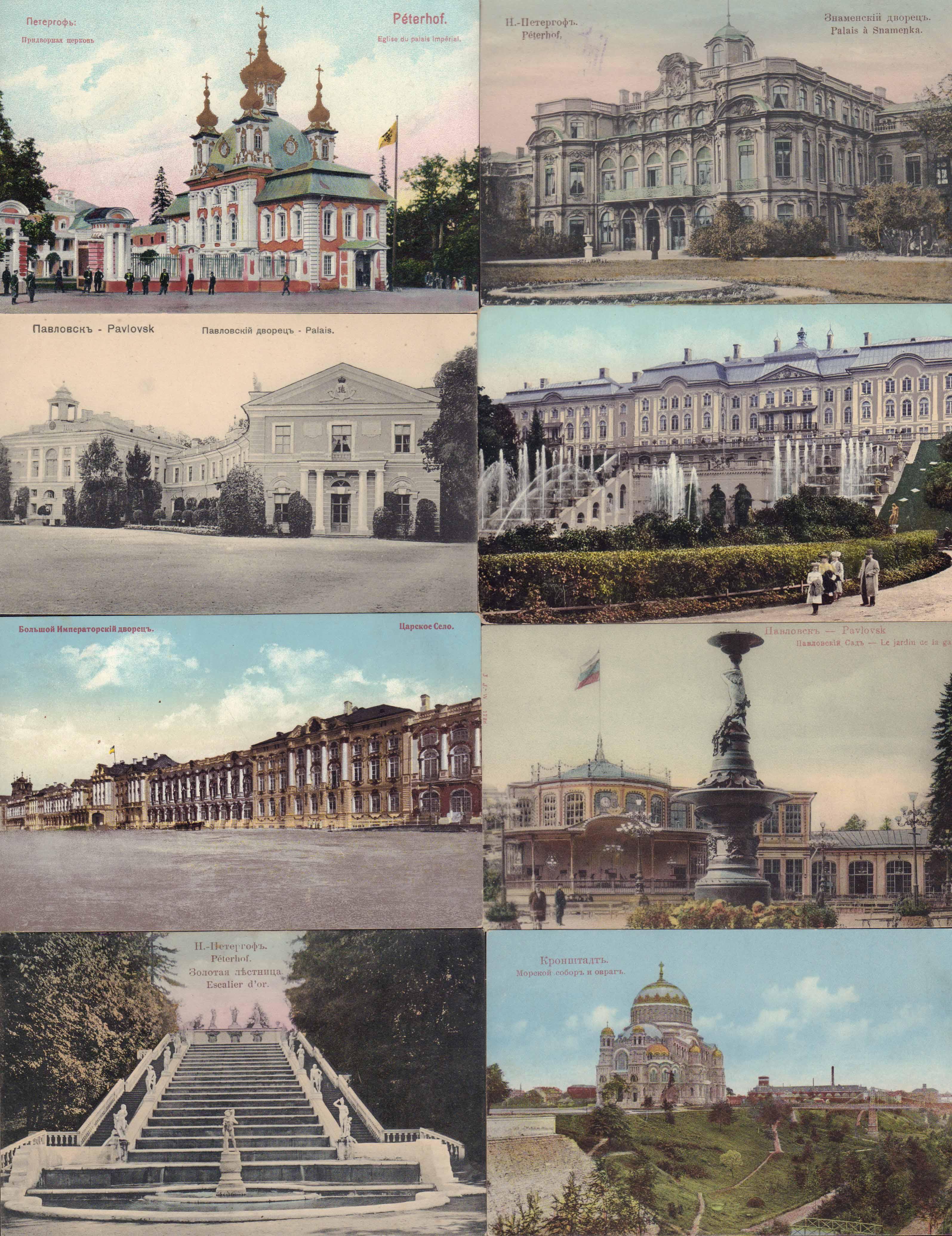 Карапузами день, открытка петергоф императорский дворец