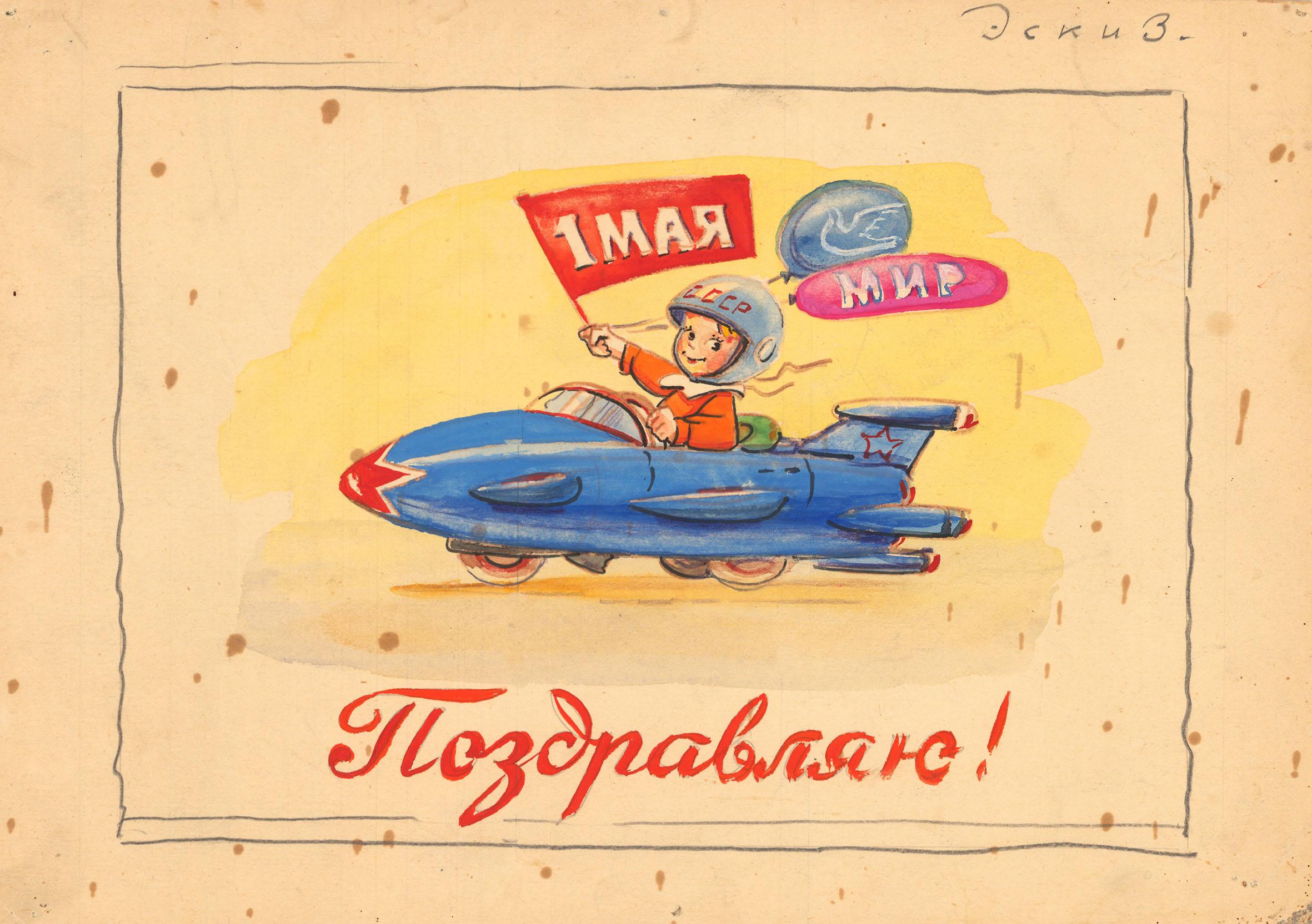Открытки которые нарисовал художник арбеков