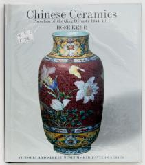 Rose Kerr. Chinese Ceramics. Porcelain of the Qing Dynasty 1644-1911 [Каталог «Китайская керамика. Фарфор династии Цин 1644-1911].